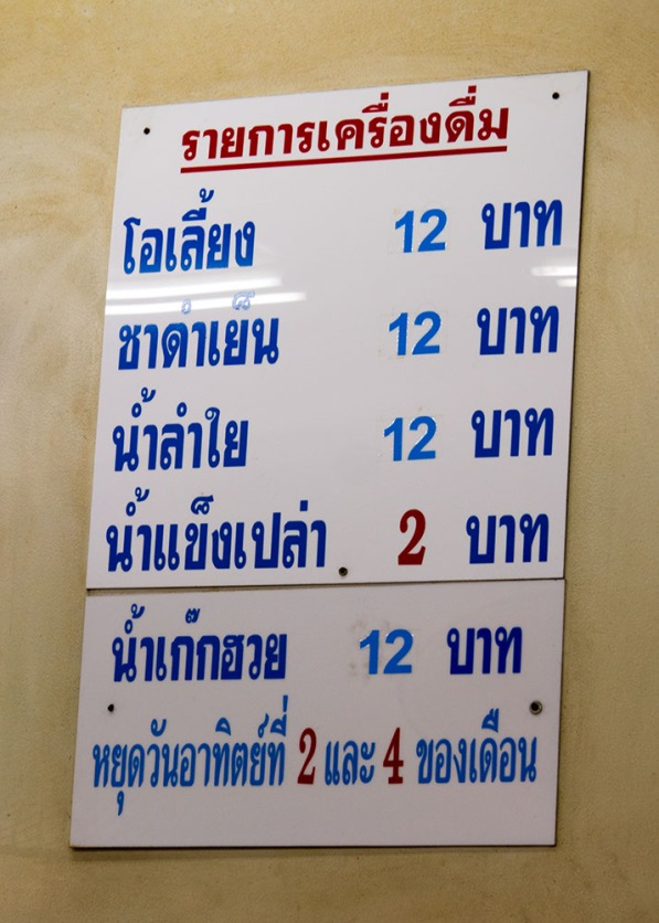 The menu, 100 Baht is $3